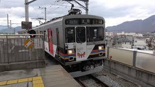 上田電鉄別所線【全線再開通後】前面車窓(上田→別所温泉)