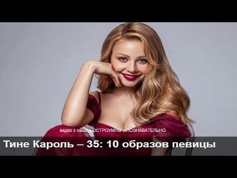 Тине Кароль – 35 / 10 образов певицы / Tine Carol - 35 / 10 Images Of The Singer