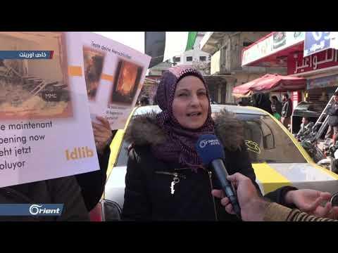 اختبر إنسانيتك : وقفة تضامنية في إدلب احتجاجا على أوضاع النازحين في الشمال  - 14:58-2020 / 1 / 11