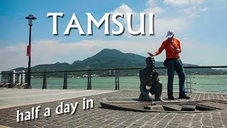 Taipei} Half a Day in TAMSUI (淡水半日游)