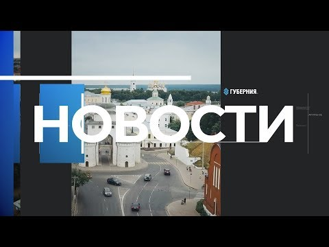 Новости Владимира и региона за 1 апреля (2020 04 01)