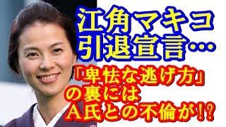 活動休止状態だった江角マキコが1月23日、突如芸能界から引退する意向だ...