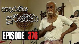 Adaraniya Poornima | Episode 376 02nd December 2020 Thumbnail