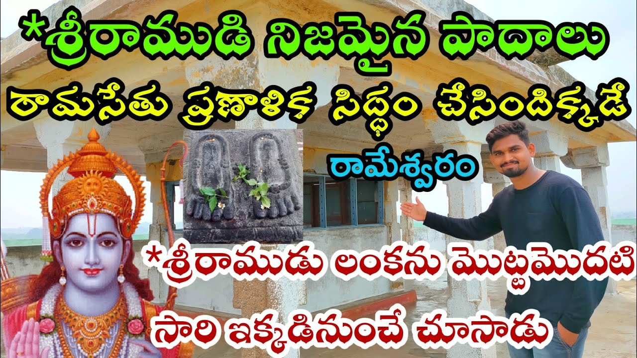 Lord Sri Rama Real Foot | The place where Lord Rama saw Lanka First time