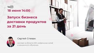 """Прямой эфир с Сергеем Спеваком – """"Запуск бизнеса доставки продуктов за 21 день"""""""