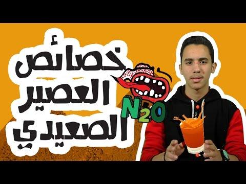 #N2OSaudi: تواب عدلي - عصير ولا مخلفات بشر؟!
