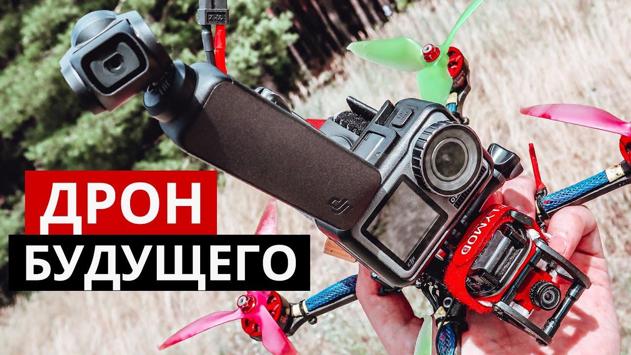 Download DJI FVP дрон. Установили Osmo Pocket.