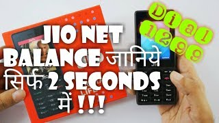 How to find Jio Net  Balance in 2 Seconds without myjio app