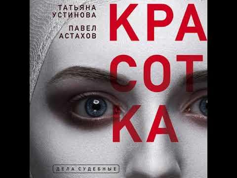 Татьяна Устинова – Красотка. [Аудиокнига]