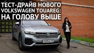Тест драйв НОВОГО Volkswagen Touareg 2018  на голову выше