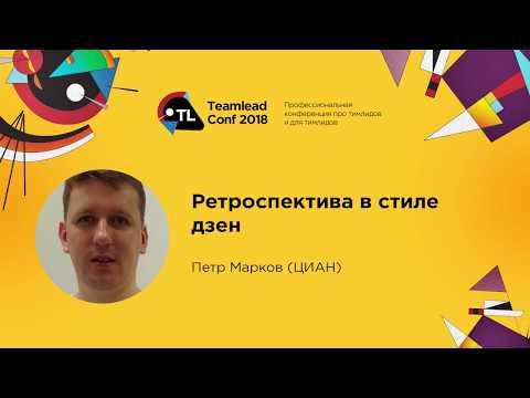 Как с пользой проводить ретроспективы сложных проектов / Петр Марков (ЦИАН)