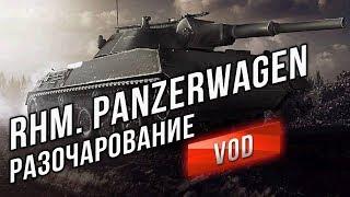 Rhm. Panzerwagen - Главное разочарование ЛТ 10
