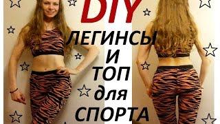 DIY:КАК СШИТЬ СПОРТИВНЫЕ ТОП И ЛЕГГИНСЫ ? ОДЕЖДА ДЛЯ ФИТНЕСА СВОИМИ РУКАМИ.(ВСЕМ ПРИВЕТ !!! Меня зовут Елена (Helen Cher) Мой творческий канал называется ZoLushKa TV:) В этом видео я хочу вам показ..., 2015-09-22T14:01:06.000Z)