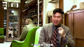 【擦鞋教學】專業皮鞋店親述 最 Proper 的皮鞋保養及日常護理 │ 形而