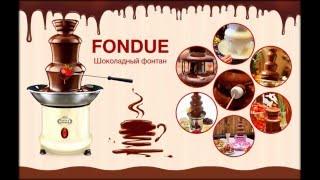 Шоколадный фонтан 80 см купить(, 2016-01-17T13:29:51.000Z)