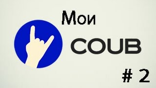 My Coubs . Мои COUB # 2.