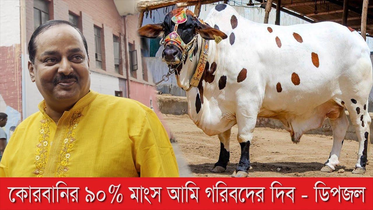 কোরবানির ৯০% মাংস আমি গরিবদের দিব l ডিপজল l Dipjol l মিশা সওদাগর l জায়েদ খান l Eid 2021