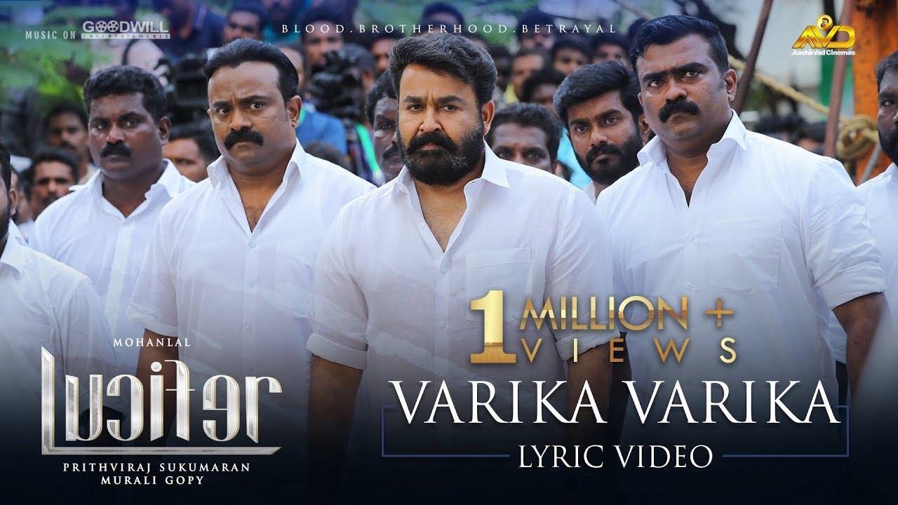 Lucifer Lyric Video | Varika Varika | Mohanlal | Late Devarajan Master / Deepak Dev | Murali Gopy
