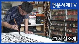 청운서예전각연구실 소개