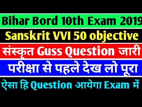 10th Sanskrit VVI Question/Matric sanskrit VVI objective2019/Sanskrit vvi objective bihar bord 10th