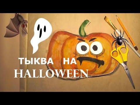 Поделка из тыквы на хэллоуин своими руками с фото
