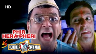 मेरागोल्डनचस्माबेचा | Phir Hera Pheri V / S Fool N Final | កំប្លែង | Paresh Rawal - ឈុនណាផាន់ឌី