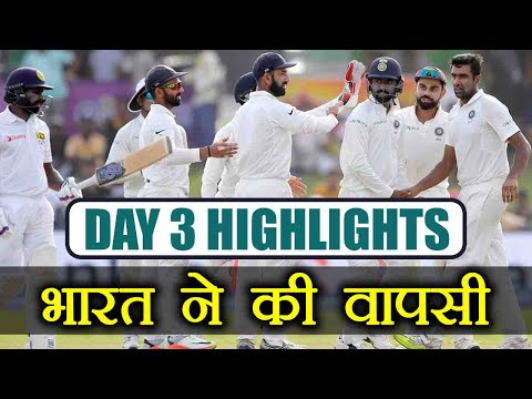 India vs Sri Lanka 1st Test day 3 Match HIGHLIGHTS, India 172, SL 165/4 | वनइंडिया हिंदी