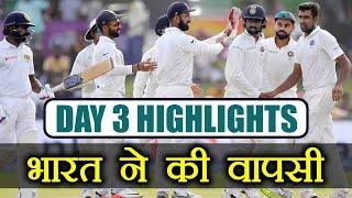 India vs Sri Lanka 1st Test day 3 Match HIGHLIGHTS, India 172, SL 165/4 | वनइंडिया हिंदी