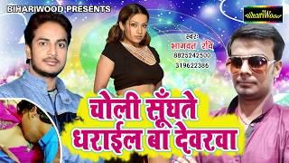 चोली सुंघते धराईल बा देवरा - Bhagwat Ravi - Choli Sughate Dharayil Ba Davera - Bhojpuri New Song