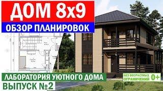 обзор дома из сип панелей 126м2, Москва
