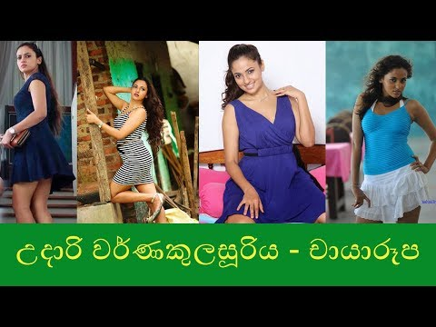 Udari Warnakulasooriya Hot Photo Gallery