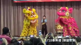 Publication Date: 2018-06-30 | Video Title: 1718年 粉嶺官立小學 畢業禮(獅藝表演)