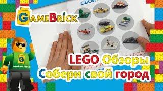 Собери свой город. Книга инструкций LEGO. Обзор