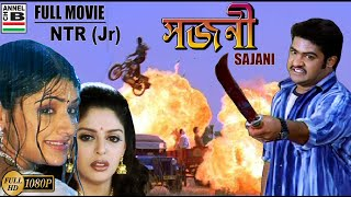 Sajani | সজনী | Bengali Full Movie | NTR (Jr) | Nagma | Gajala | Arti Agarwal | Action | Dubbed | HD