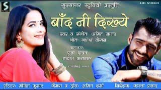 Baand Ni Dikhe l Latest Garhwali 2019 l Amit Saagar Official