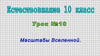 Естествознание 10 класс (Урок№10 - Масштабы Вселенной.)