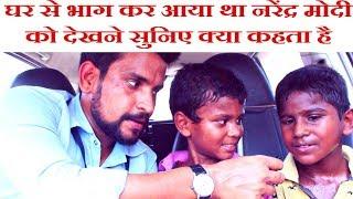 नरेंद्र मोदी की रैली में घर से भागकर आया था यह 10 साल का लड़का मोदी को देखने
