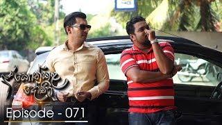 Konkala Dhoni | Episode 71 - (2018-02-01) | ITN Thumbnail