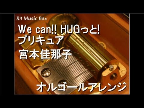 We can!! HUGっと!プリキュア/宮本佳那子【オルゴール】 (アニメ「HUGっと!プリキュア」OP)