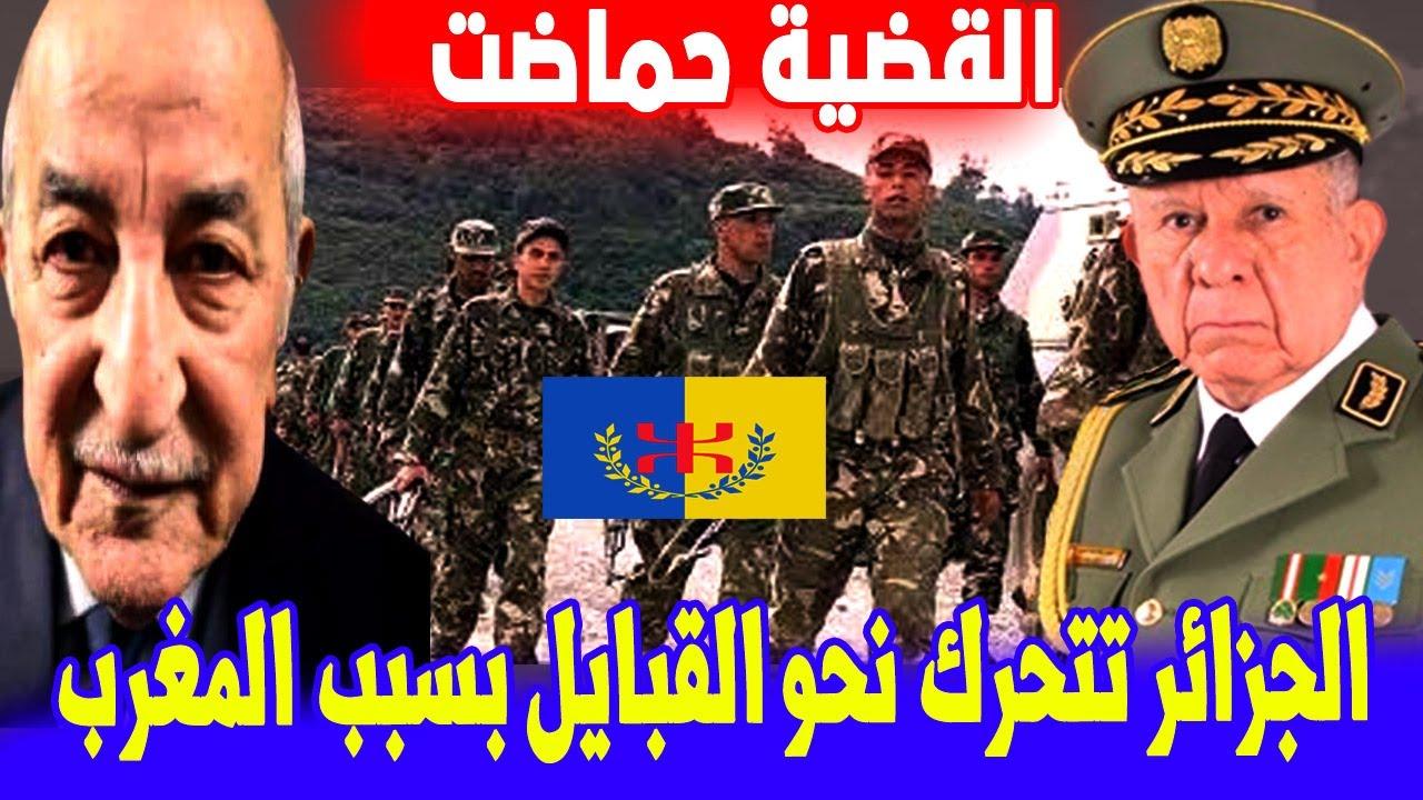 ردا على االمغرب … نظام العسكر الجزائري يتحرك نحو القبايل