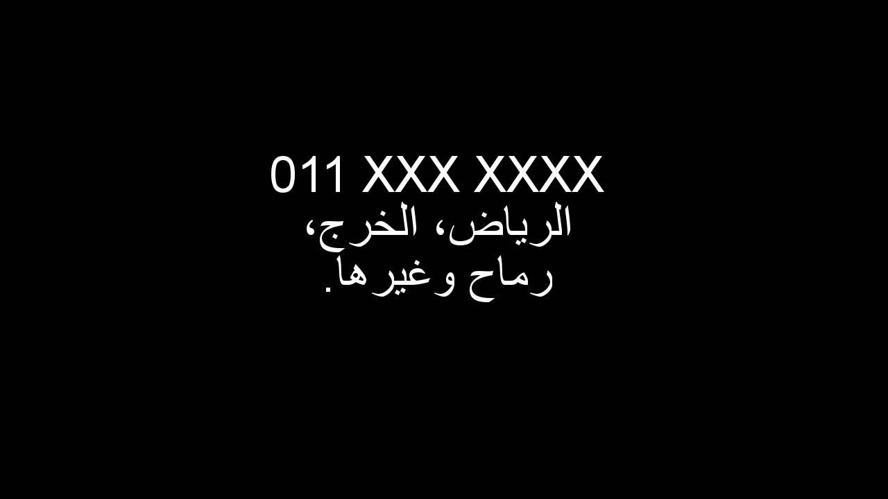 مفتاتيح هواتف المدن السعودية الرياض وجدة ومكة وغيرها Youtube