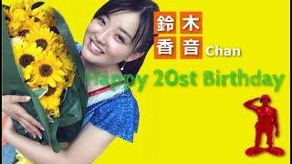 今日8月5日は元モーニング娘。の鈴木香音ちゃんのお誕生日ですよ 20歳の...
