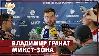 Гранат: «Болельщики – наш 12-й игрок» l РФС ТВ