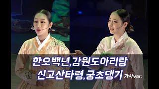 한오백년,강원도아리랑,신고산타령,궁초댕기 - 박정미,박민주[경기민요,강원도민요]가사자막ver.