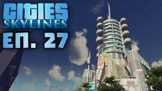 Космически Асансьор! - Cities:Skylines ep.27