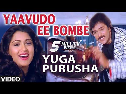 Yugapurusha Video Songs | Yaavudo Ee Bombe Video Song | Ravichandran, Khushboo | Kannada Old Songs