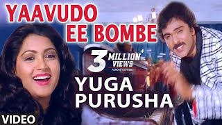 Kannada Old Songs | Yaavudo Ee Bombe | Yugapurusha Kannada Movie Songs