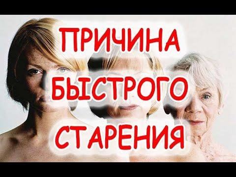 ОСНОВНАЯ ПРИЧИНА БЫСТРОГО СТАРЕНИЯ ЖЕНСКОГО ОРГАНИЗМА!