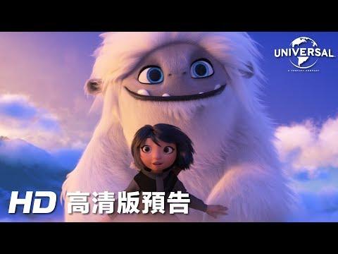 長毛雪寶 (Abominable)電影預告