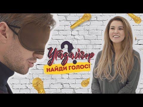 AINASAYS и РОМАН ЖУКОВ УГАДЫВАЮТ ГОЛОСА | УГАДАЙЗЕР 18+